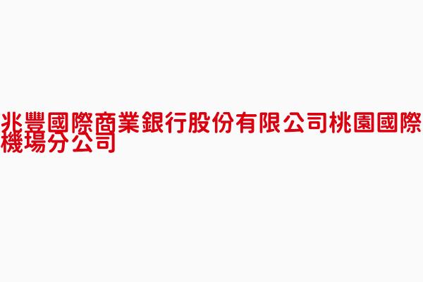兆豐國際商業銀行股份有限公司桃園國際機場分公司