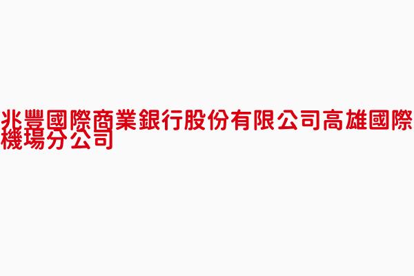 兆豐國際商業銀行股份有限公司高雄國際機場分公司