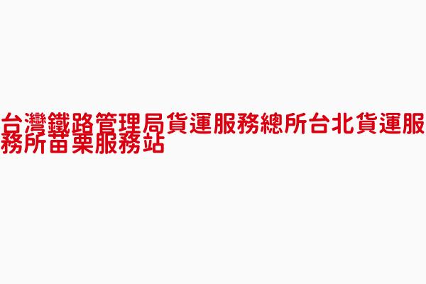 台灣鐵路管理局貨運服務總所台北貨運服務所苗栗服務站
