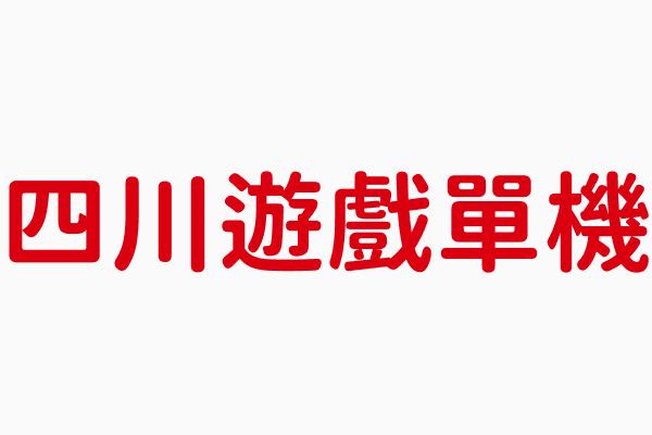 四川遊戲 單機