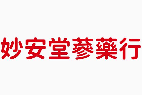 妙安堂蔘藥行