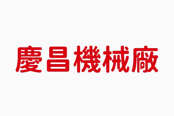 慶昌機械廠