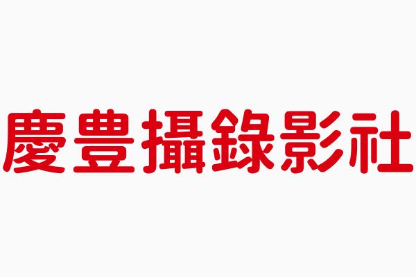 慶豊攝錄影社