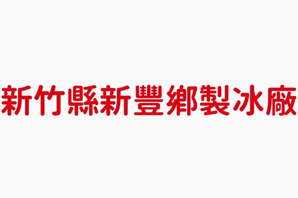 新竹縣新豐鄉製冰廠