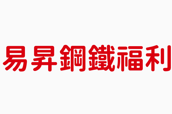 易昇鋼鐵股份有限公司 - 台南鋼及鋼製品,台南縣,06-253-2171