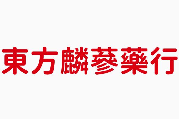 東方麟蔘藥行