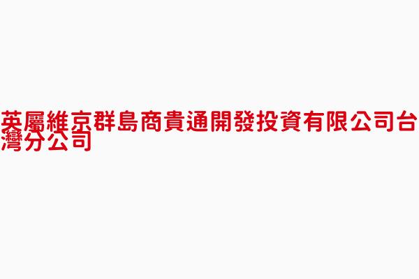 英屬維京群島商貴通開發投資有限公司台灣分公司