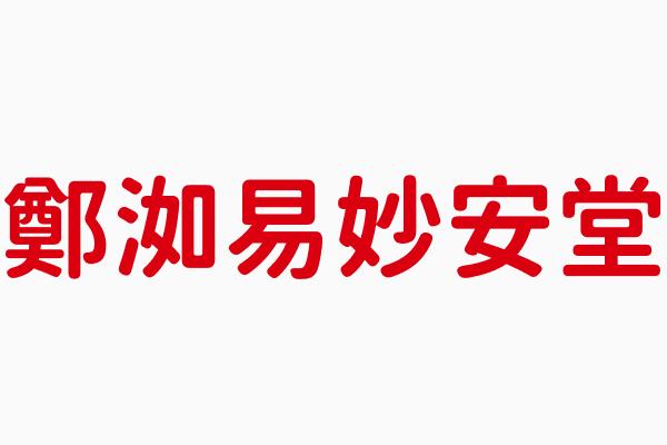 鄭洳易 妙安堂