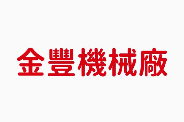 金豐機械廠